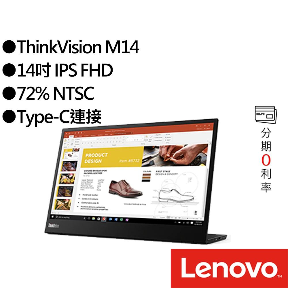 Lenovo 聯想 ThinkVision M14 攜帶式螢幕