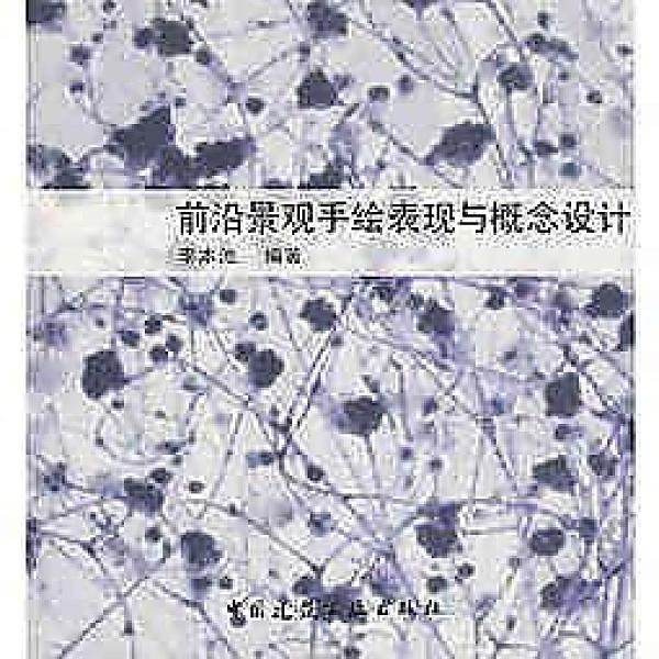 簡體書-十日到貨 R3Y【前沿景觀手繪表現與概念設計】 9787112104338 中國建築工業出版社 作者