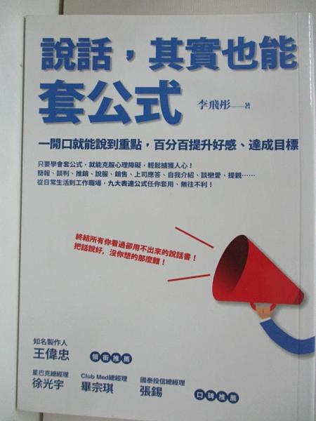 【書寶二手書T7/溝通_BCT】說話其實也能套公式_李飛彤