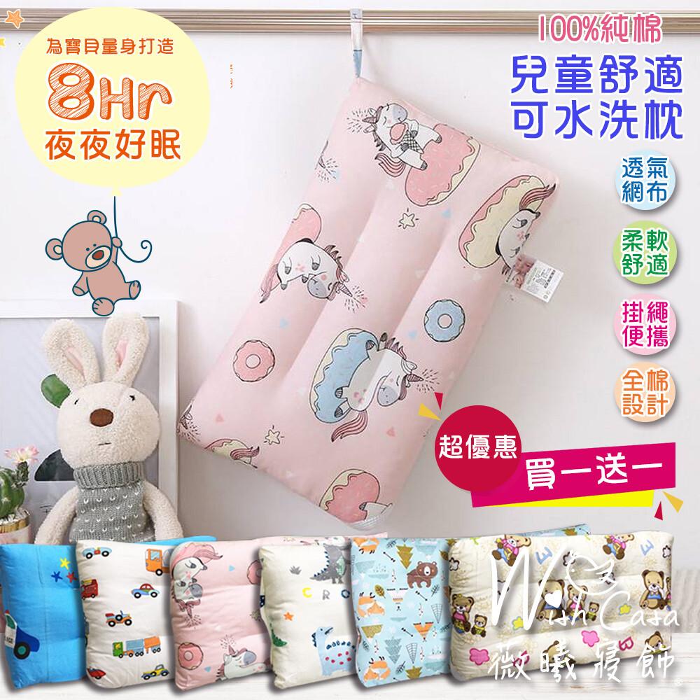 100%純棉兒童水洗枕舒眠枕頭買一送一(多款任選)