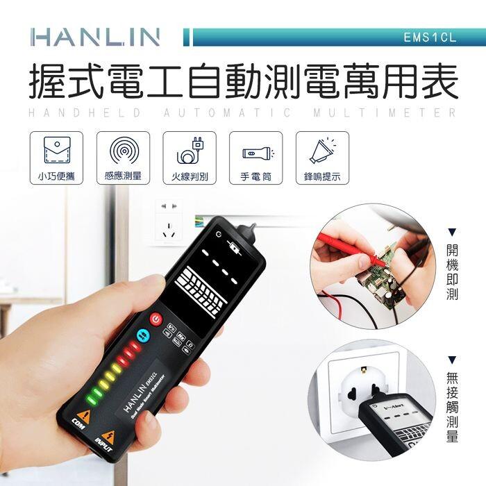 三用電錶 hanlin-ems1cl-握式電工自動測電萬用表