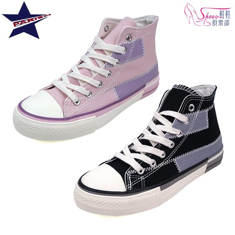 PARISH 色塊拼接簡約高筒休閒帆布鞋 165-AAL7784 鞋鞋俱樂部 黑 粉