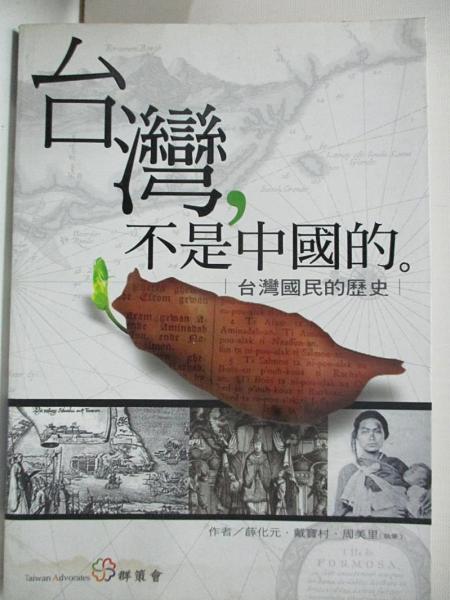 【書寶二手書T9/政治_BZY】台灣-不是中國的(台灣國民的歷史)_薛化元