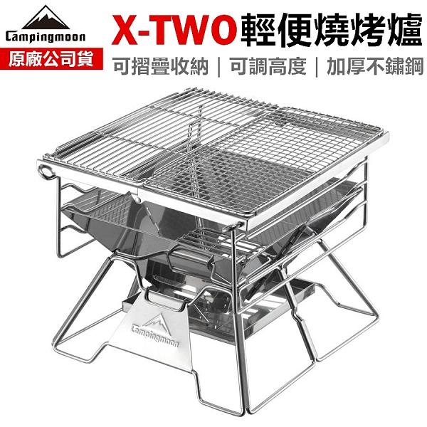 [X-TWO] 柯曼不鏽鋼焚火台 焚火臺 燒烤爐 烤肉爐 燒烤架 CAMPINGMOON【CP035】
