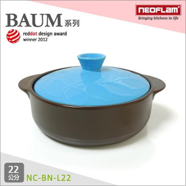 【南紡購物中心】韓國NEOFLAM BAUM系列 22cm陶瓷不沾時尚浮雕淺陶鍋-天空藍 NC-BN-L22