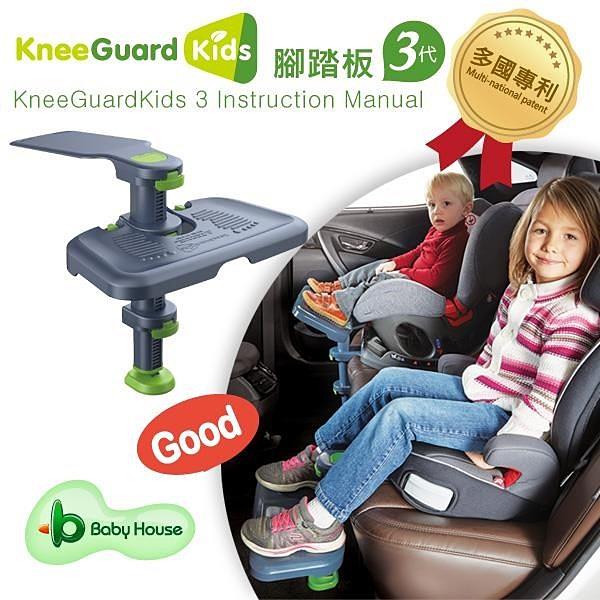 【南紡購物中心】專利正品! KneeGuardKids3 汽車座椅腳踏墊/腳踏板-第3代
