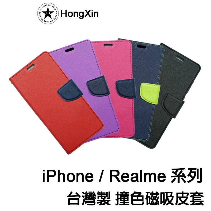 OPPO Realme 手機殼 X50 R17 Reno4 A92 A91 A5 手機皮套 掀蓋殼 皮套 保護套 手機套