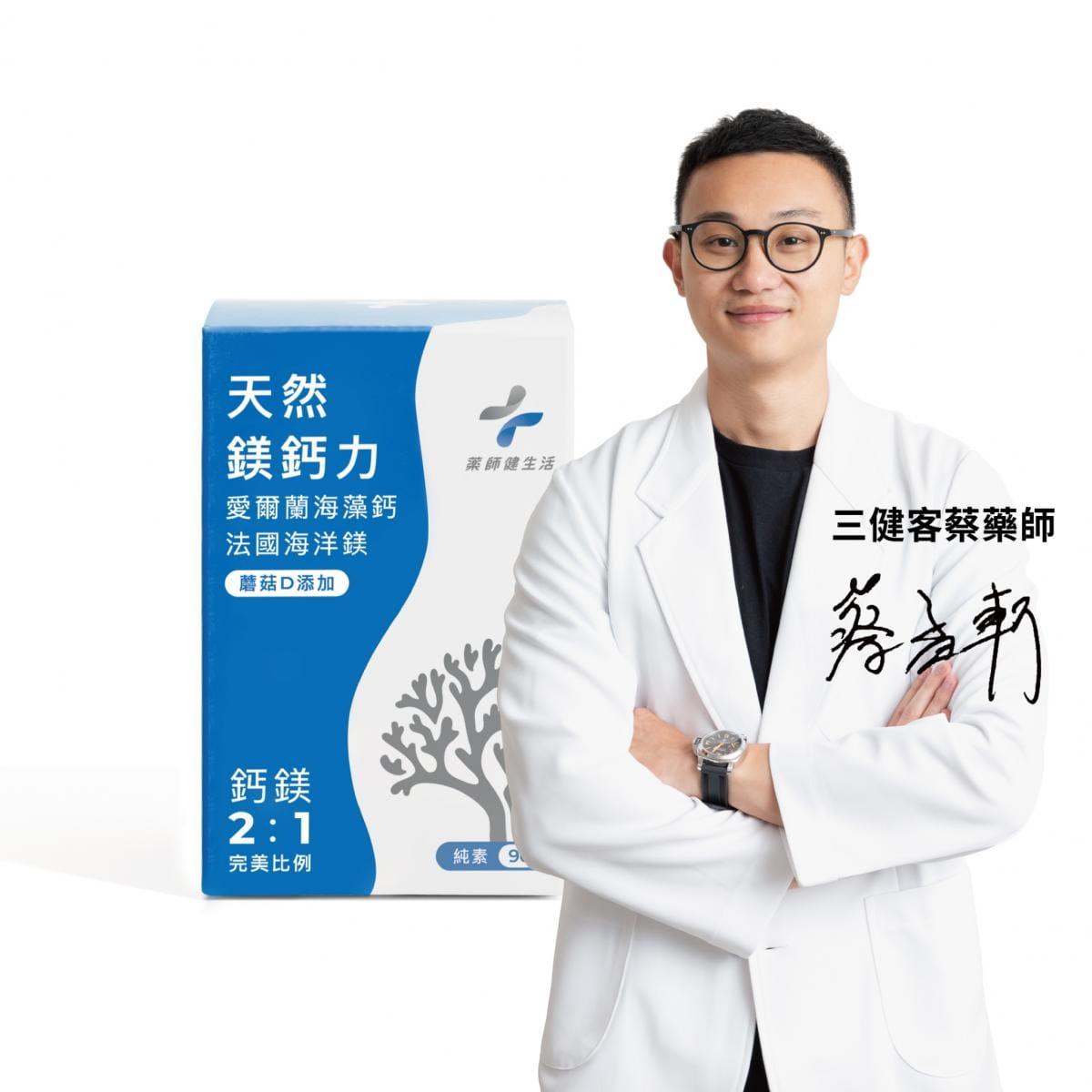 【藥師健生活】 天然鎂鈣力 90顆/盒 (純素)