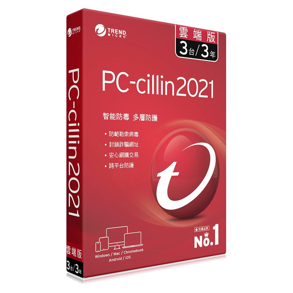 ★快速到貨★【趨勢 PC-cillin】PC-cillin 2021 雲端版  三年三台標準盒裝