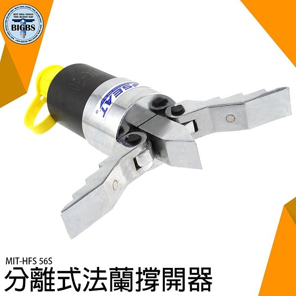 管道分離撐開器 手動液壓擴張器 撐開破開器 法蘭分離擴張器 HFS 56S 液壓擴張器鉗 消防