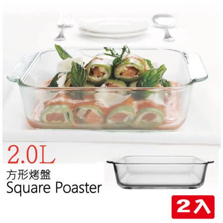 【台灣製造】微波烤箱系列 耐熱玻璃烤盤 2L 2入組