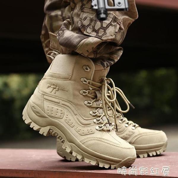 511軍靴男夏季超輕作戰訓靴特種兵cqb戰術靴中幫沙漠徒步登山軍鞋「時尚彩紅屋」
