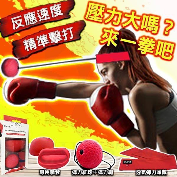 【南紡購物中心】超強力拳擊發洩彈力球 迴力球 拳擊球 沙包 沙袋 反應球