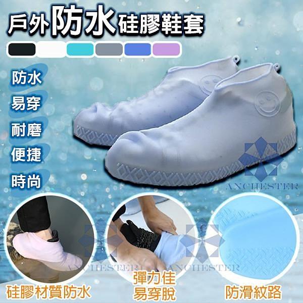 【南紡購物中心】防水鞋套 雨鞋套 防水鞋套 乳膠鞋套 雨靴 防雨鞋套 防滑鞋套