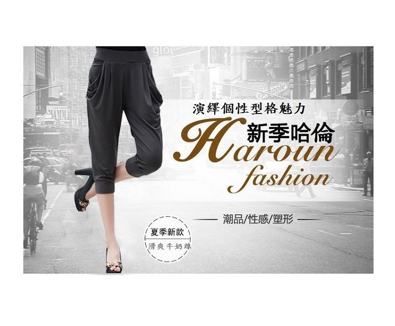 韓版七分哈倫褲顯瘦優質牛奶絲不透膚款質量好居家/休閒穿