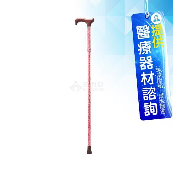 來而康 Merry Sticks 悅杖 醫療用手杖 繽紛生活折疊手杖 MS-572-847-077BR 紅玫 送手杖支撐夾