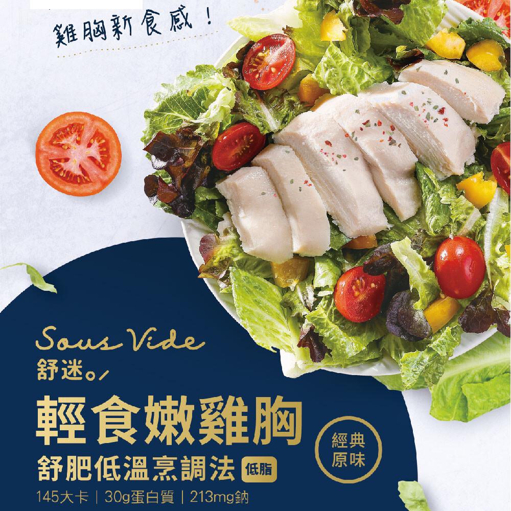 i type大成-低脂 舒肥雞胸肉 解凍即食 超級好吃 原味口感