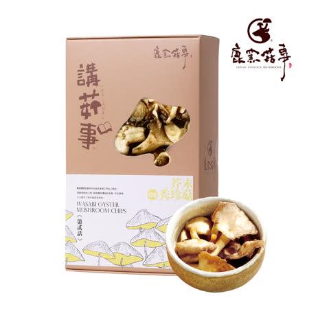 【鹿窯菇事】講菇事-芥末秀珍菇餅乾 (全素) 2入組