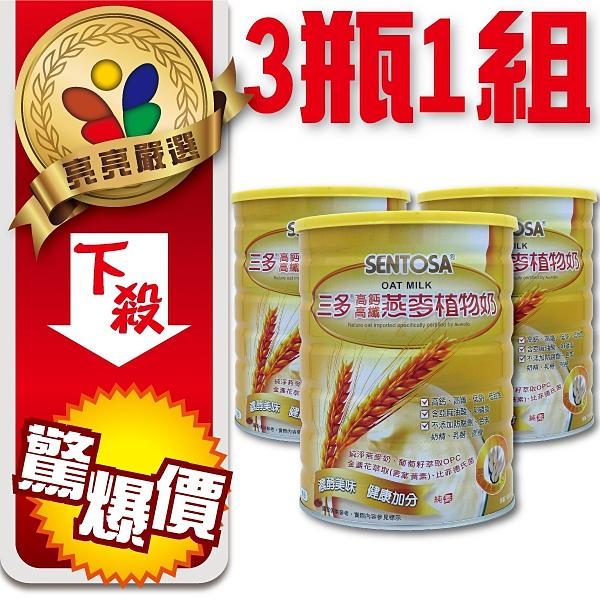 【南紡購物中心】【三多】三多燕麥植物奶 i健康 高鈣高纖850gX3罐/組