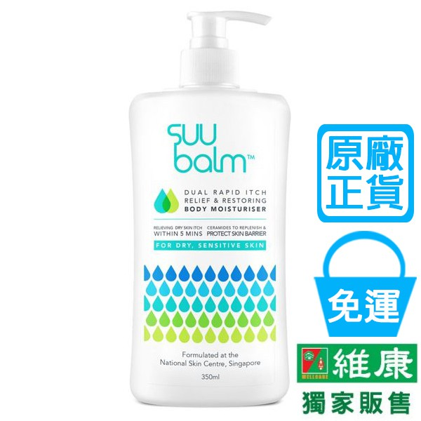 速膚寧 神經醯胺乳霜 350ml/瓶 維康獨賣 原廠正貨