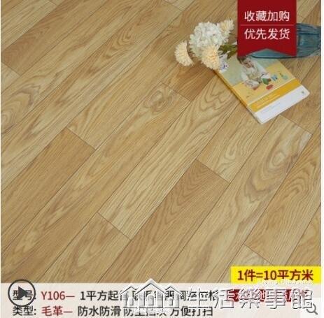 地板革加厚耐磨地膠墊防水家用水泥地直接鋪地革pvc自粘磚地貼紙 生活樂事館