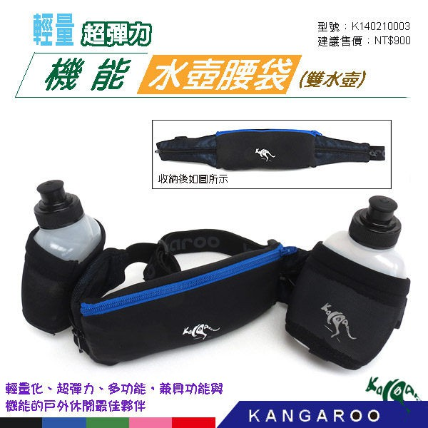 敢酷 輕量多功能腰袋/雙水壺-K140210-崇越單車