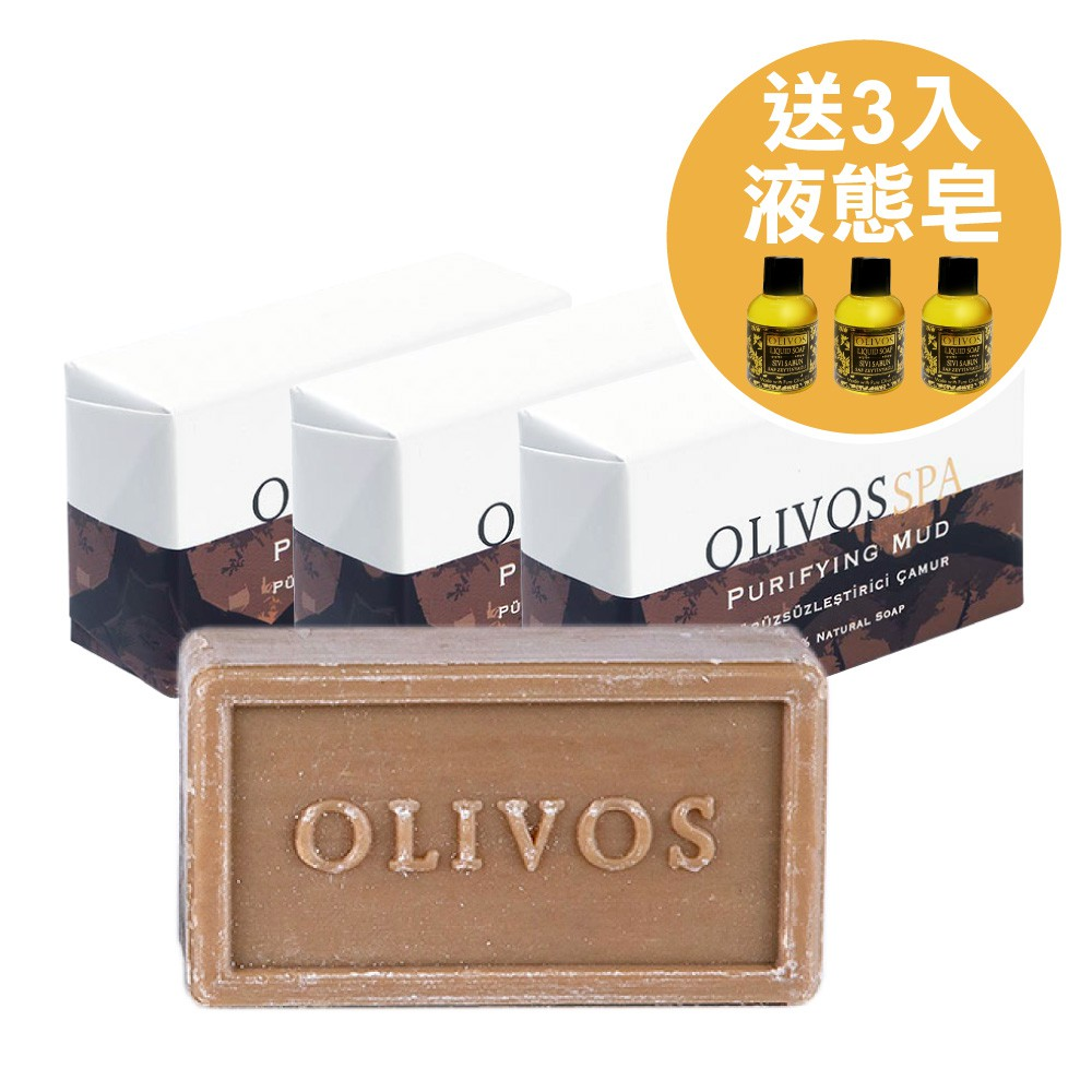 Olivos奧莉芙的橄欖 老廢角質剋星 礦泥橄欖皂3入組 再送液態皂x3