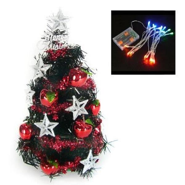 【南紡購物中心】【摩達客】台灣製1尺黑色聖誕樹+銀星紅果裝飾+LED20燈彩光電池燈