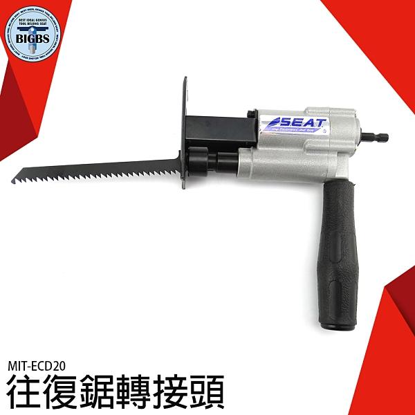 往復鋸轉接頭 電鑽改裝電鋸 馬刀鋸 曲線鋸 木材塑料切割 ECD20 電鑽改往復鋸 往復鋸