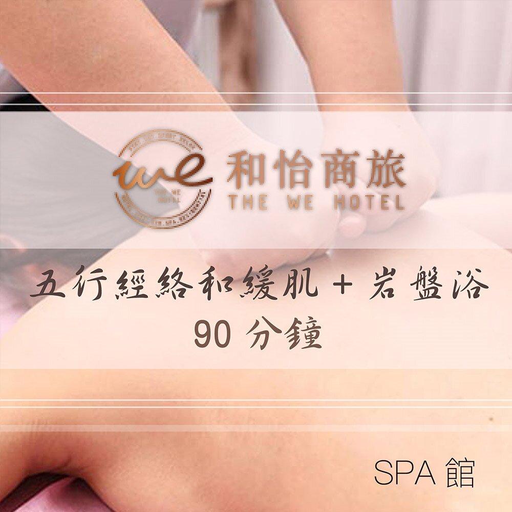 (台北)和怡商旅-五行經絡和緩肌+岩盤浴90分鐘