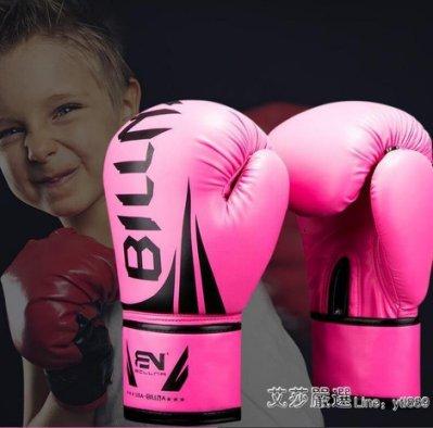 「免運-可開發票」比納拳擊手套成人拳套專業散打女搏擊兒童打沙袋泰拳訓練半指套裝 「曼麗莎」