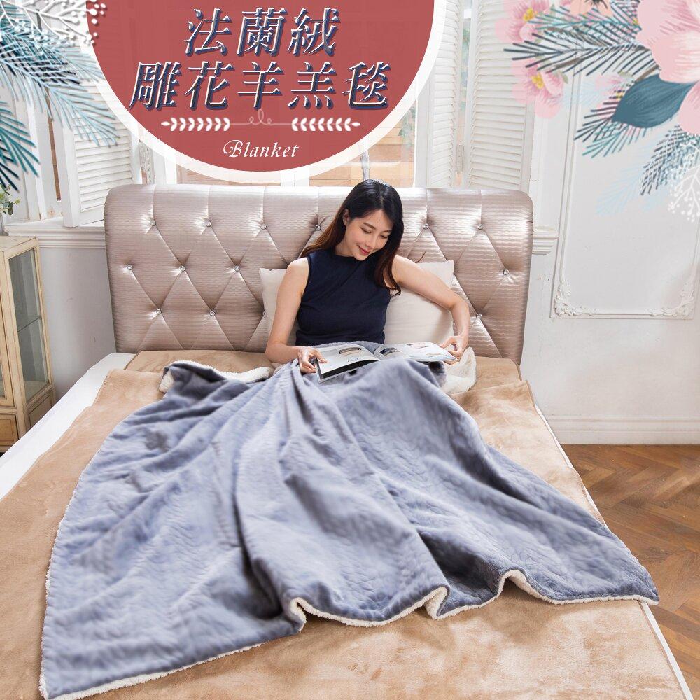【格藍傢飾】法蘭絨雕花羊羔毯-時尚灰