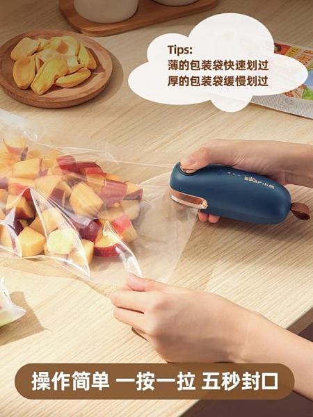 封口機 小型家用迷你封口機零食塑膠袋保鮮封口器家用充電便攜 【618特惠】