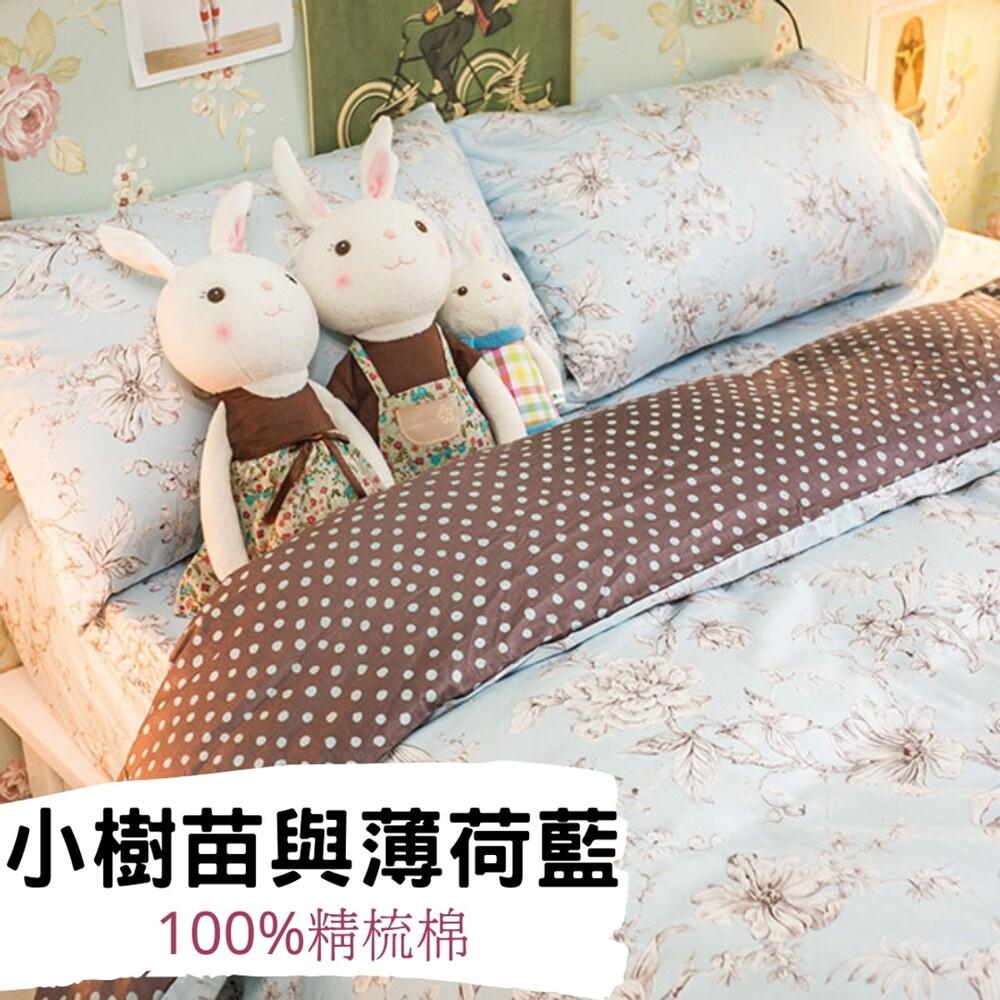 hoi小樹苗與薄荷藍 100%精梳棉 床包枕套組/加大  棉床本舖