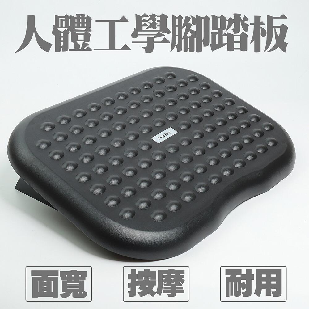 人體工學腳踏板 按摩腳踏板 舒壓腳踏墊 (黑色)