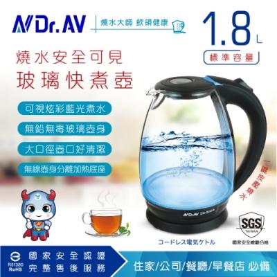 【N Dr.AV聖岡科技】藍光玻璃快煮壺DK-800G