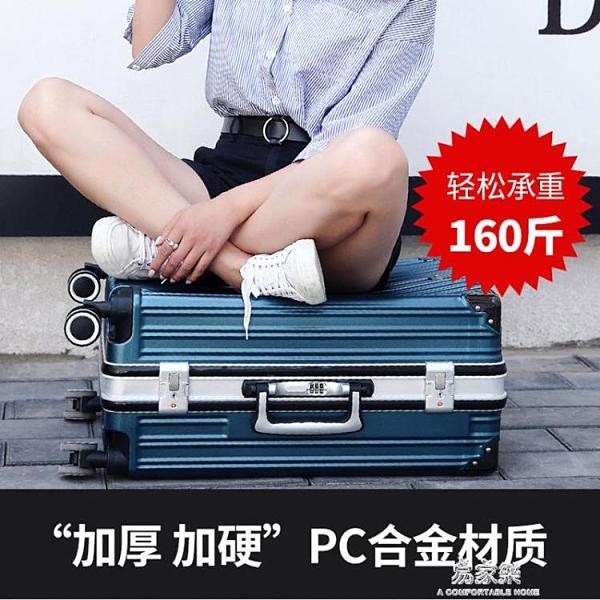 CHKAT旅行箱行李箱鋁框拉桿箱萬向輪28女男學生24密碼箱加厚20寸 易家樂