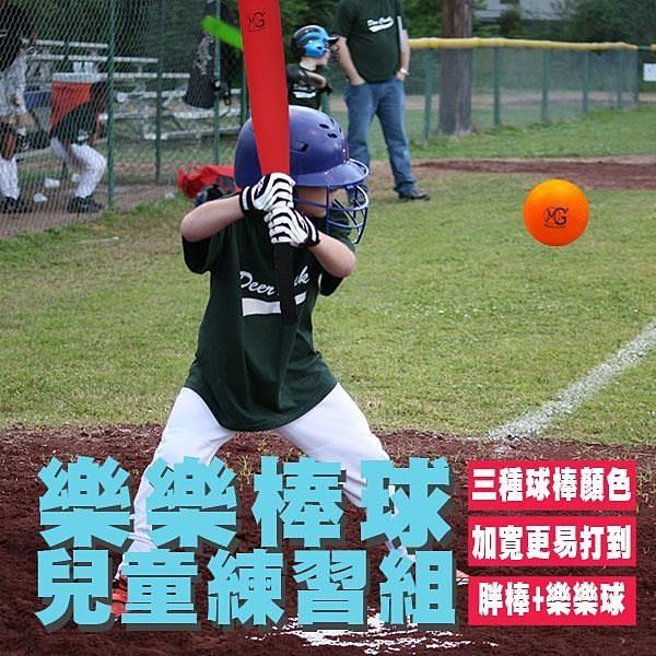 【南紡購物中心】【MACRO GIANT】樂樂棒球兒童練習組