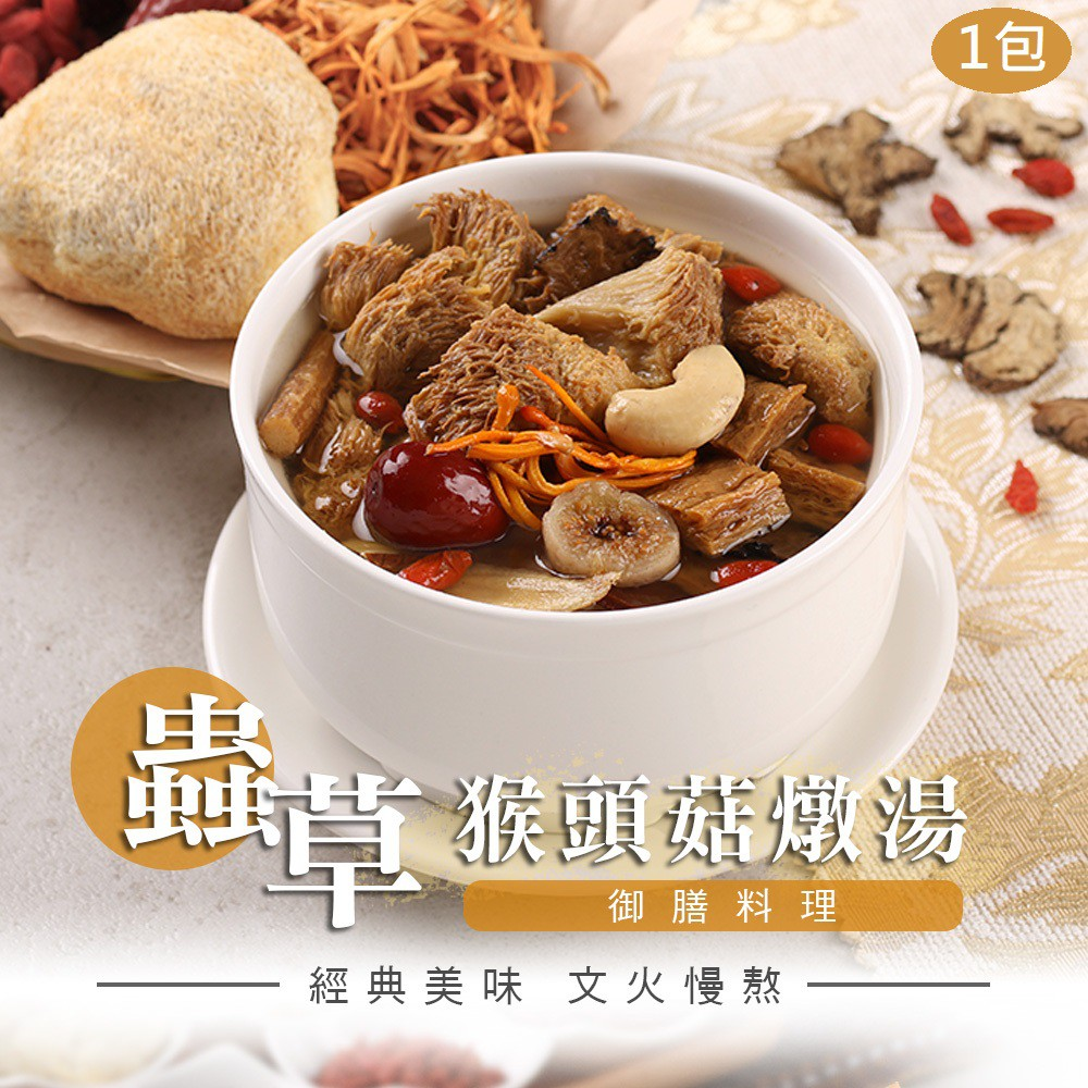 愛上生鮮 麻油猴頭菇燉湯(1包)溫補聖品 素食(蛋素)火鍋 加熱即食(500g/包)廠商直送