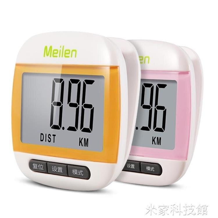 計步器 Meilen計步器老人走路運動記步行數器卡路里消耗跑步搖擺能量表環 【品質保證】【免運】【快速出貨】
