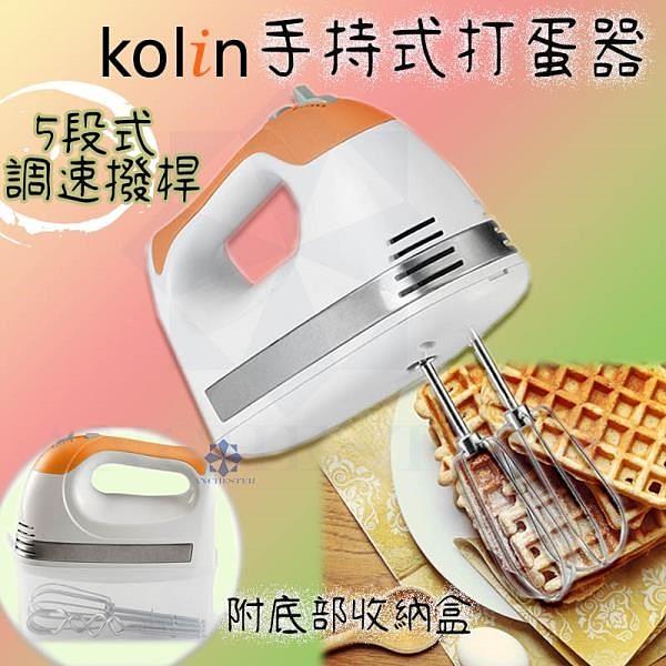 【南紡購物中心】KOLIN 歌林 打蛋器 5段式打蛋攪拌機(附收納盒) KJE-LN06M 打蛋機