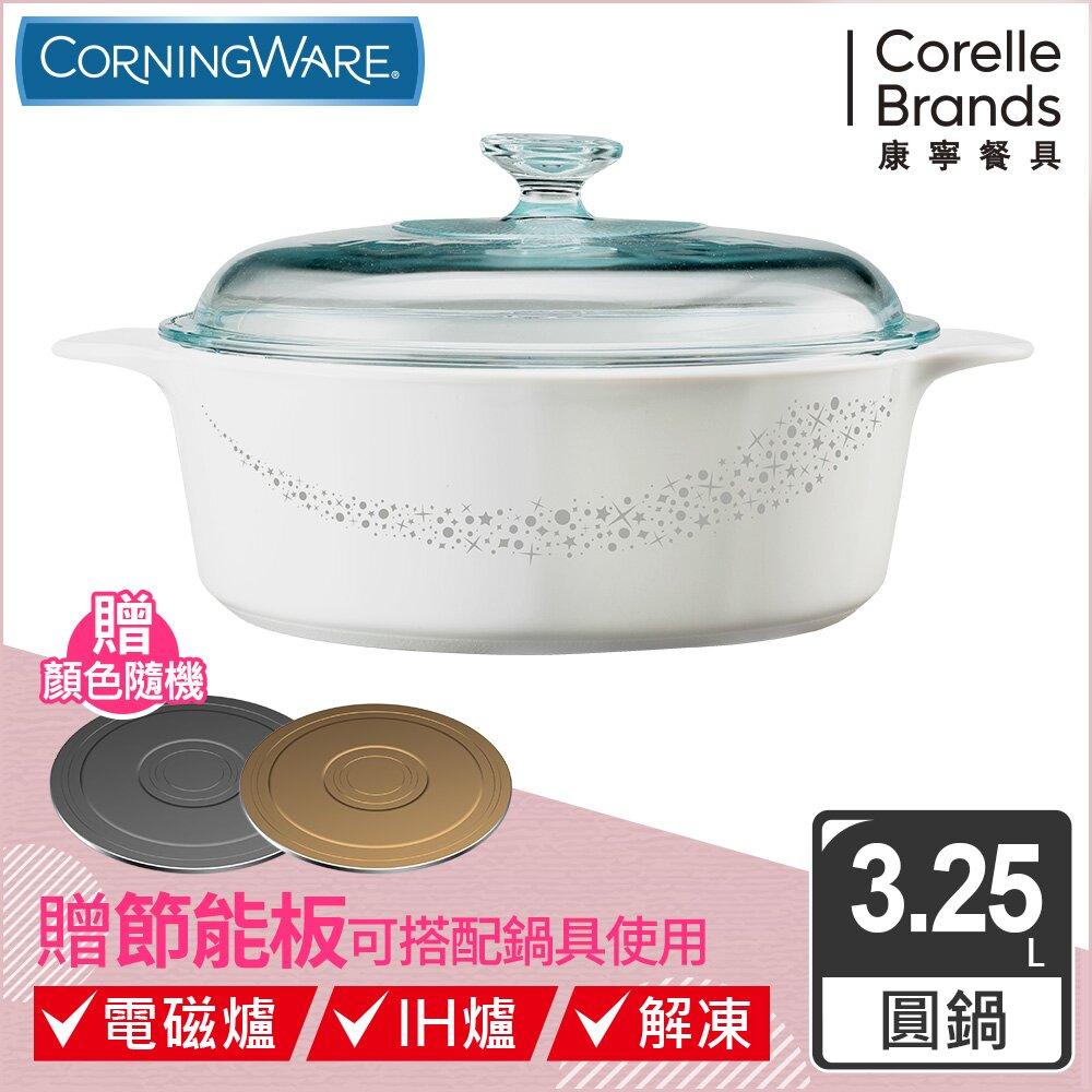 【美國康寧 Corningware】璀璨星河 3.25L圓形康寧鍋