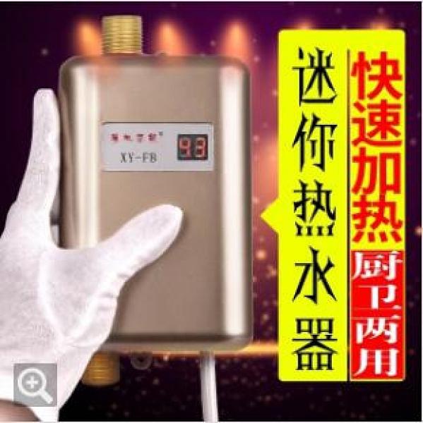 台灣110V現貨 即热式电热水器电热水龙头厨房速热快速加热迷你小厨宝 母親節禮物