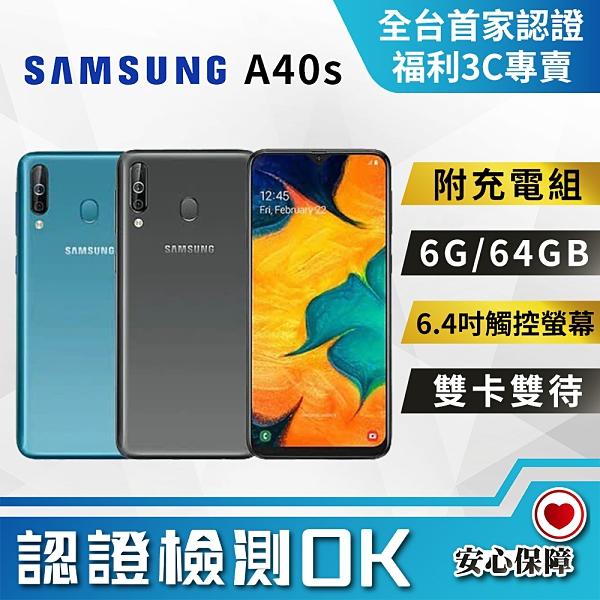 【創宇通訊│福利品】保固6個月 S級SAMSUNG Galaxy A40s 4G+64GB 6.4吋觸控螢幕