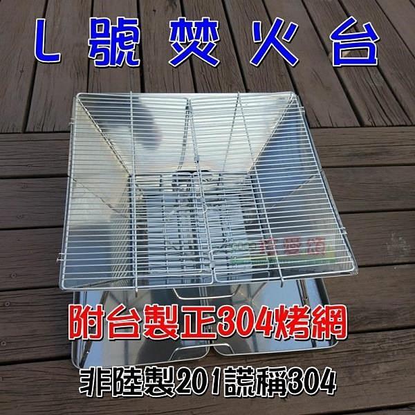 【南紡購物中心】焚火台 L號 304烤網 SGS檢驗合格