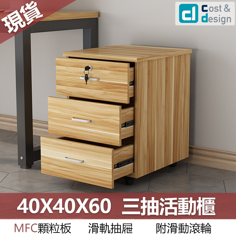 c&d生活館 三抽屜活動櫃 耐重簡約工作桌抽屜櫃組合可升級移動式