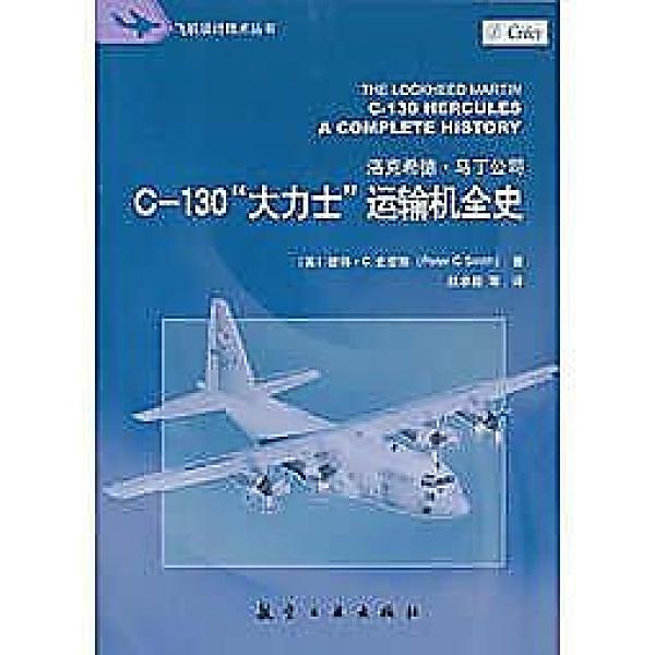 簡體書-十日到貨 R3Y【C-130 大力士 運輸機全史】 9787516502778 中航出版傳媒有限責任公司 作