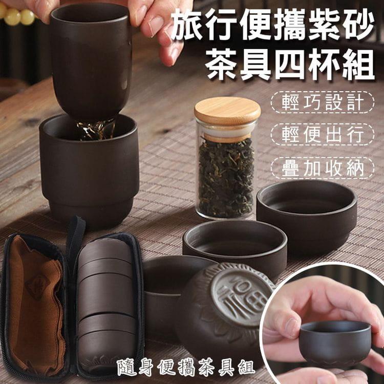 旅行便攜紫砂茶具四杯組