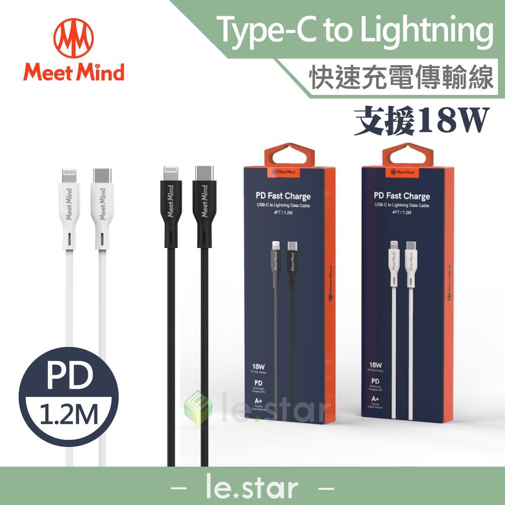 Meet Mind Type-C to Lightning PD 快速充電傳輸線 1.2M 3A 快充 傳輸 充電