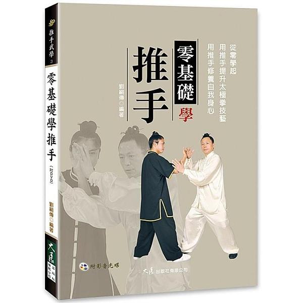 零基礎學推手(附DVD)